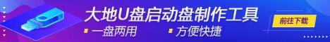 大地U盤啟動盤制作(zuo)工具
