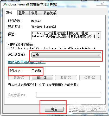 win7找回ie图标_win7系统无法启用共享访问怎么解决-大地下载站