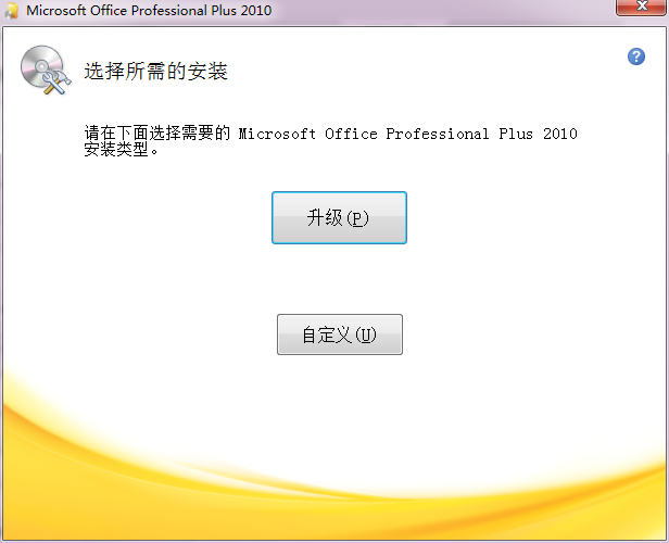 office 2007 繁 中 破解