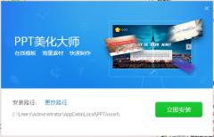 PPT美化大师官方下载 V2.0.8抢鲜版