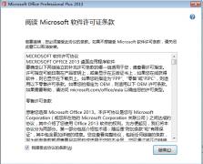 office2013下载|office2013 32位(含激活工具)