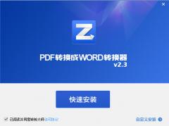 pdf转换成word工具|转转大师 V2.3