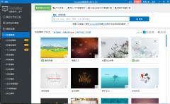 focusky官方中文版|focusky V3.6.4最新版