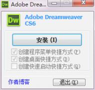 dreamweaver破解版|dreamweaver cs6精简版