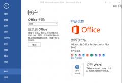 office 2013 64位破解版下载(含激活工具)