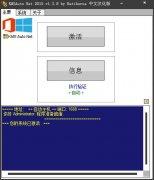 windows10激活工具|KMSAuto V1.38 绿色版