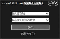 win8激活工具|win8kmstool 绿色版