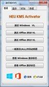 win8永久激活工具|KMS Activator V7.8.6绿色版