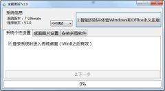 windows8.1激活工具 V1.0绿色版