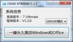 windows8激活工具(Ome8)绿色版