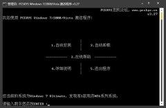 windows7旗舰版激活工具 PCSKYS V3.27绿色版