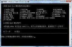 win7 activation 激活工具V1.2.14绿色版