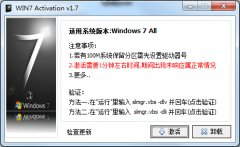 win7 activation 激活工具 V1.7绿色版