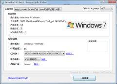 windows7旗舰版激活工具SK Patch V1R2绿色版