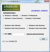 windows7激活软件 V2.0绿色版