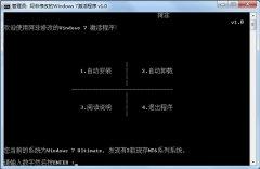win7激活软件|win7旗舰版激活软件 v1.0绿色版