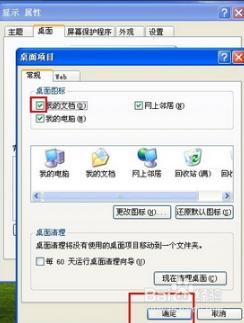 深度xp系统哪个好用_深度xp系统中我的文档不见了如何恢复-大地下载站