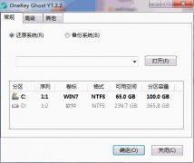一键ghost|gho镜像安装器V7.2.2 中文绿色版
