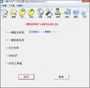 一键ghost安装器硬盘版|一键ghost装机工具下载
