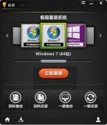 一键ghost|极易一键还原精灵 V4.0中文绿色版