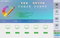 一键ghost装机工具下载|系统团一键还原精灵 V7.0中文绿色版