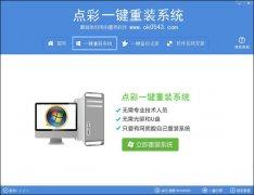 点彩一键ghost安装器 V2.2中文绿色版