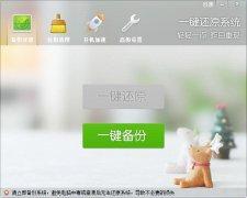 ORM一键ghost工具 V3.0中文绿色版