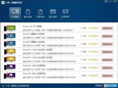 大侠一键ghost硬盘版 V2.0中文绿色版