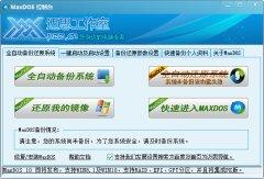 MaxDOS(一键还原系统工具)全能装机版