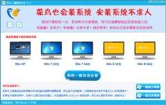 菜鸟一键还原精灵装机版 V1.0中文绿色版