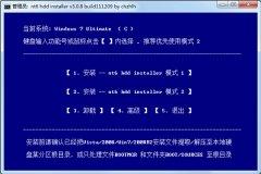 nt6系统安装工具 V3.0.8中文绿色版