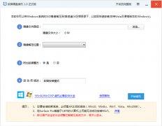 软媒一键装机工具 1.0正式版