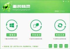 一键还原精灵|装机精灵 V5.8.0中文绿色版
