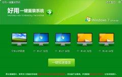 好用一键重装系统工具 V3.0.0中文绿色版