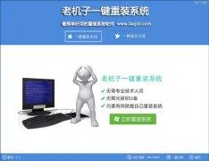 老机子一键重装系统工具V2.3中文绿色版