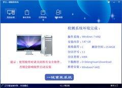梦幻一键重装系统v2.1中文绿色版