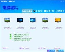 电脑城系统一键还原 v2.1中文绿色版