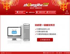 装机吧一键装机工具 v3.5.0中文绿色版
