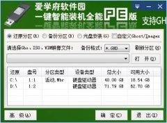 爱学府智能一键装机工具1.0中文绿色版