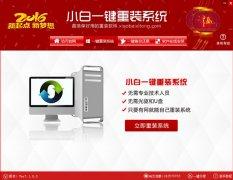 小白一键重装|小白一键重装系统 v7.1中文绿色版