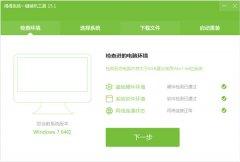 得得一键重装系统v1.3.2中文绿色版