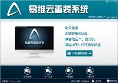 易维云一键重装系统v6.1.14中文绿色版