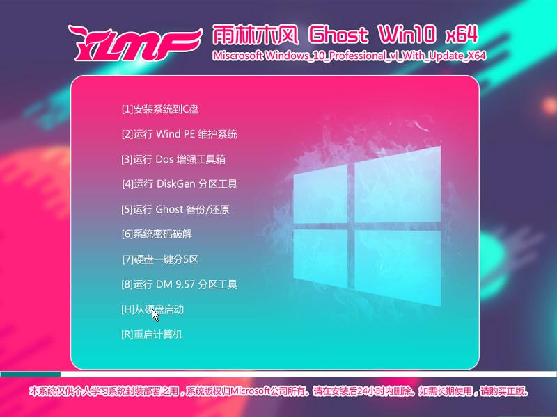 雨林木风ghost win10 64位专业装机版 V2017.02系统下载