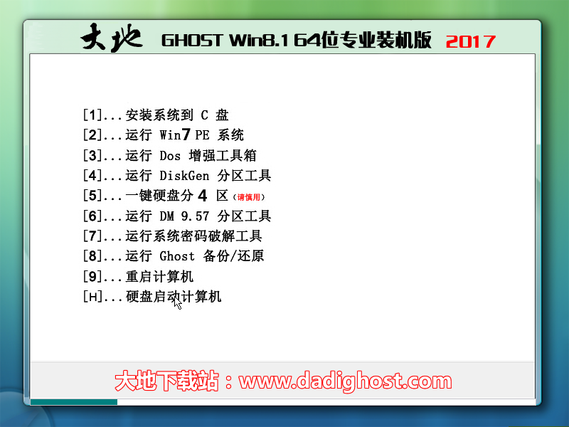 大地ghost win8.1 64位专业装机版 V2017.02系统下载