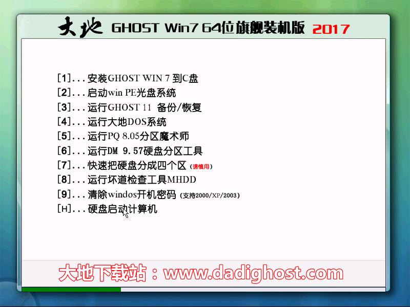 大地ghost win7 X64 旗舰装机版 V2017.02(64位)系统下载