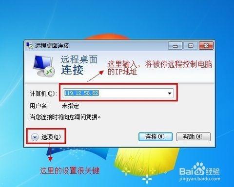 win7连接到远程桌面_怎么打开win7远程桌面连接功能-大地下载站