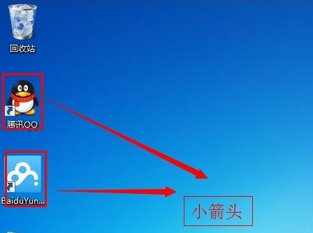 雨林木风win7下如何去除快捷方式小箭头图片