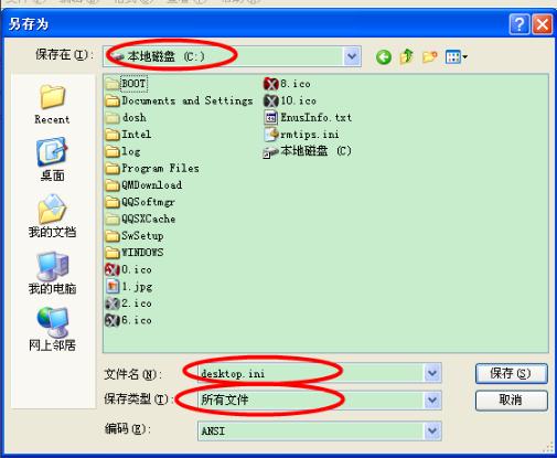 深度xp系统哪个好用_深度xp怎么设置文件夹背景-大地下载站