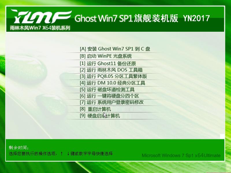 雨林木风ghost win7 X64 旗舰装机版 YN2018.01(64位)系统下载