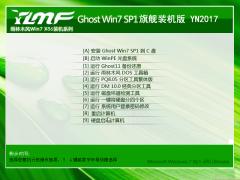 雨林木风ghost win7 X86 旗舰装机版 YN2017.08(32位)系统下载